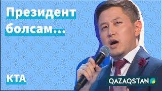 Президент болсам Қанат Әлжаппаровты емдетемін. «Kóńildi tapqyrlar alańy» / Демеушіміз болашақ