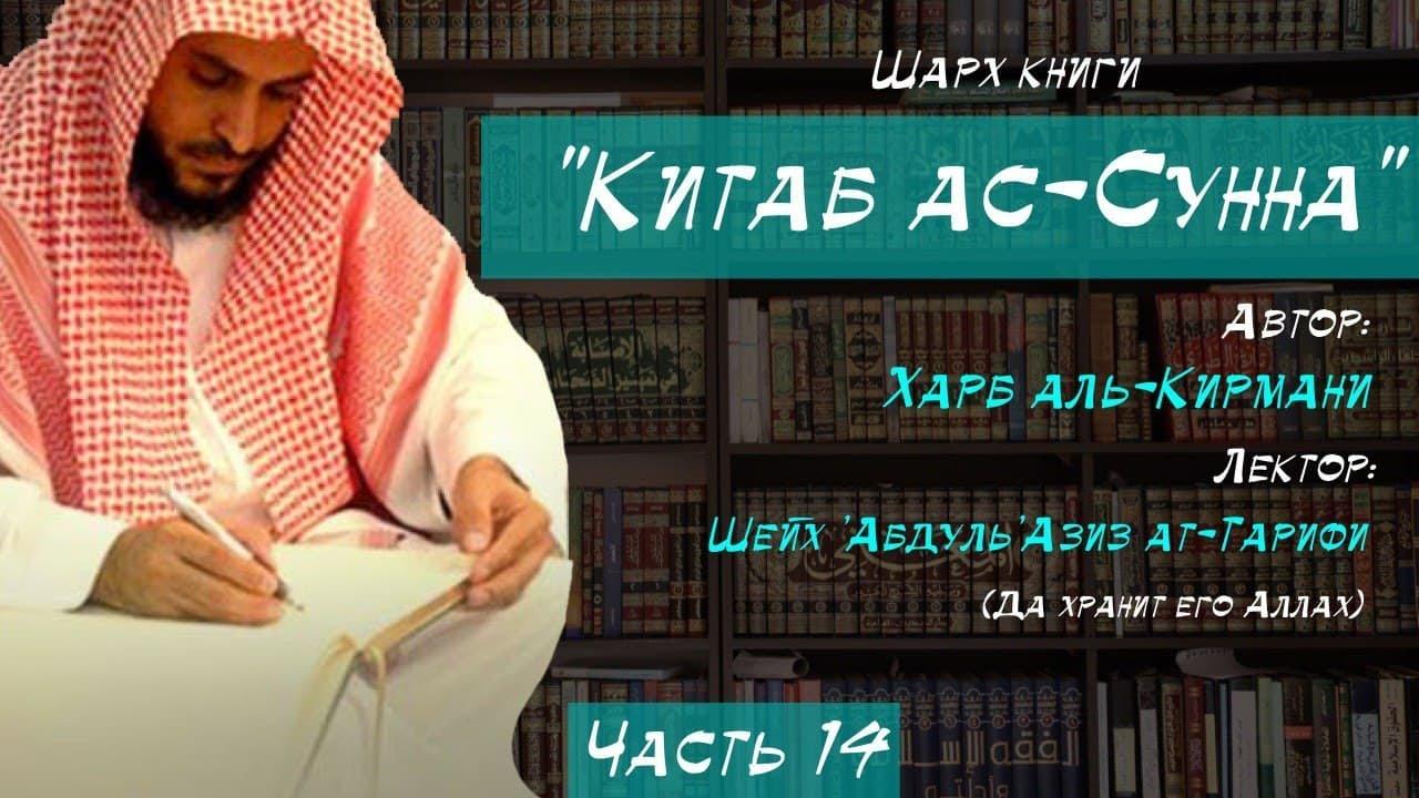 Тот, кто знает арабский, считается арабом? Религия призывает работать? Къыяс, разум, такълид