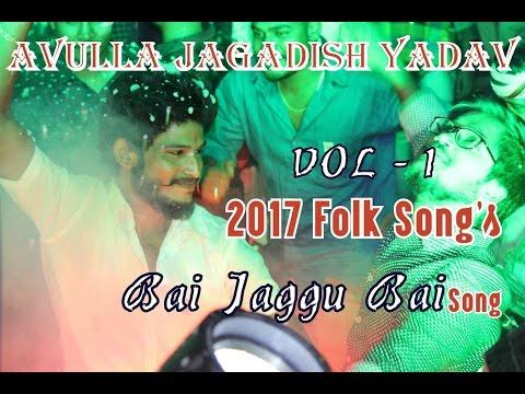2017 Folk Songs Bowenpally Jaggu Yadav New Song | Bai JAGGU Bai Dj Remix | Teenmar Mix