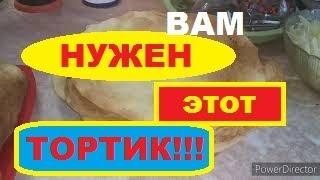 Бабушкины рецепты/Вкуснейший Наполеон/Рецепт Быстрого и Вкусного Тортика!!