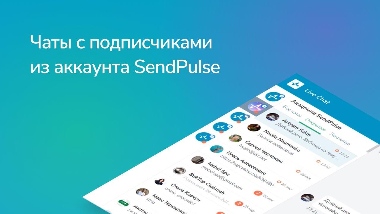 Чаты с подписчиками из аккаунта SendPulse