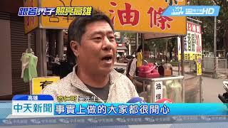 20181125中天新聞 值了杏仁哥挺到「燒聲」 韓國瑜當選招牌「轉正」