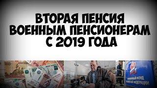 Вторая пенсия военным пенсионерам с 2019 года