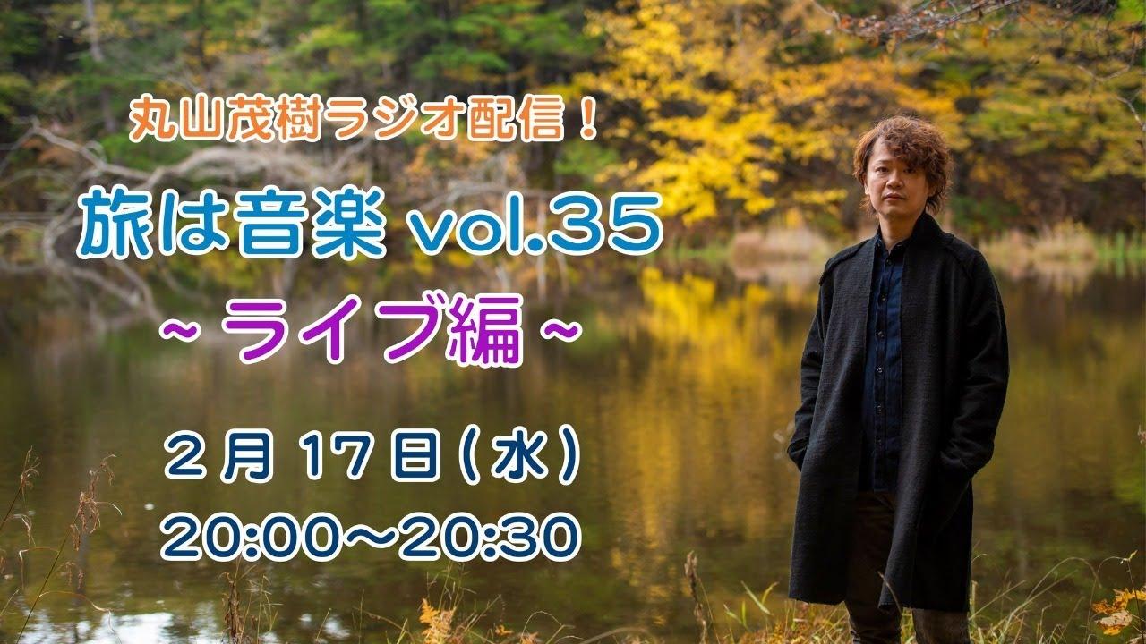 2/17(水)【ラジオ配信】丸山茂樹ラジオ配信旅は音楽