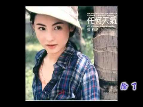 cecilia cheung's 张柏芝 曾经 new song 2011 flv