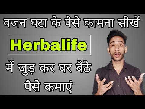 वजन-घटा-कर-पैसे-कमाएं-|-herbalife-company-plan-|-sehat-and-lifestyle