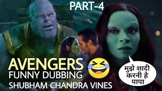 Avengers New Funny Dubbing 😂 Part- 4 | Shubham Chandra Vines | Thanos | Gamora | Star Lord | Vimal