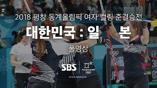 """""""영미! 오늘은 모두 함께 울자""""..준결승 한일전 고화질 다시보기 (풀영상) / SBS / 2018 평창올림픽"""