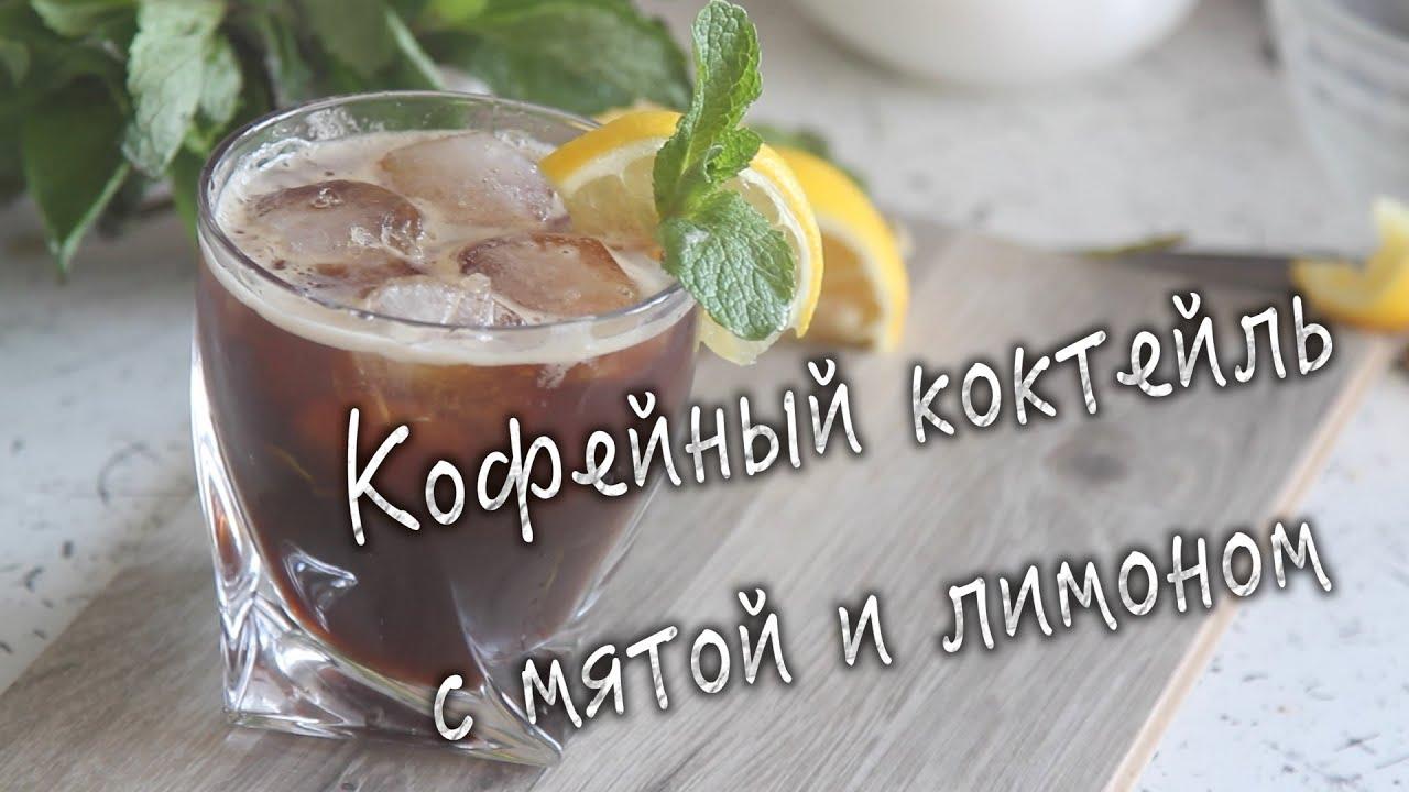 Освежающий напиток из лимона и мяты рецепт