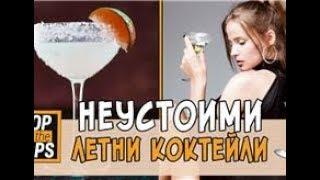Топ 5 на най-готините летни коктейли
