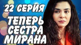 Ветреный 22 серия 2 фраг Карты раскрыты? Зехра в сговоре с Хазаром анонс на русском