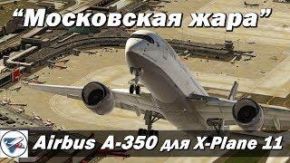 """""""Московская жара"""" В Ереван на Airbus A350 для X-Plane 11"""