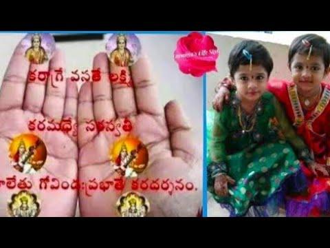 రోజు-చదవాల్సిన-శ్లోకం-slokas-for-kids-mantra-for-kids-with-lyrics-bakthi-songs-by-kids-harika&sarika