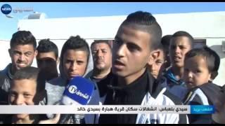 سيدي بلعباس: انشغالات سكان قرية هبارة بسيدي خالد