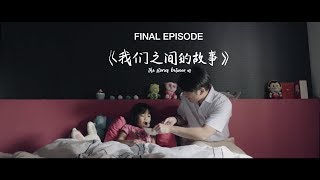 别怕,哥哥在这儿 Fear Not, I'm Here | Ep 6 (Finale) |《我们之间的故事 The Stories Between Us》Butterworks x YES 933