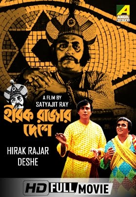 Heerak Rajar Deshe | হীরক রাজার দেশে (1980) Bengali WEB-Rip – 720P – x264 – 500MB – Download [ Google Drive ]