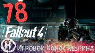Прохождение Fallout 4 - Часть 78 Убежище 75
