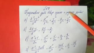 67 Алгебра 8 класс Представьте дробь в виде суммы и разности дробей