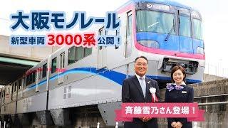 大阪モノレールは9月18日(火)、17年ぶりとなる新型車両「3000系」を車両...