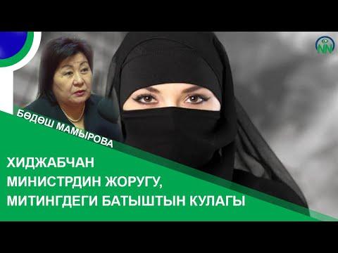 Хиджабчан министрдин жоругу, митингдеги батыштын кулагы