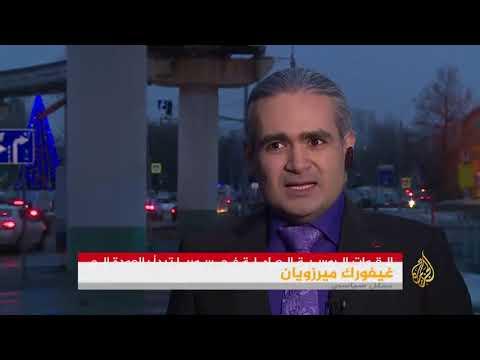 روسيا تسحب قواتها وملامح سياسية جديدة في سوريا  - نشر قبل 3 ساعة