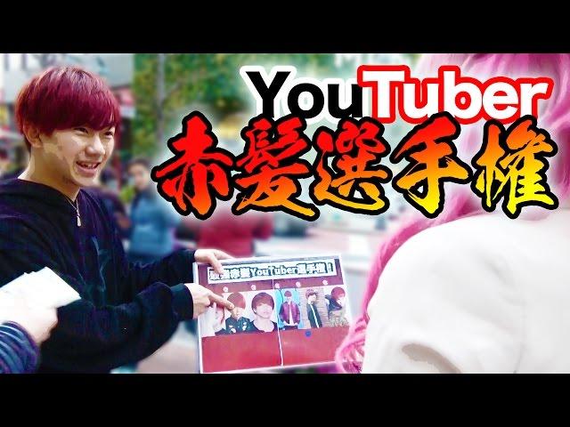 【第1回】YouTuber赤髪選手権!!