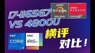 【横评】AMD 4800U VS Intel i7 1165G7 谁是最强轻薄本处理器?