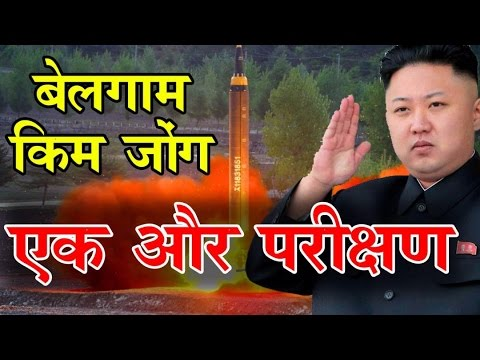 North Korea को नहीं है America या UN  का डर | तानाशाह Kim Jong ने किया एक और मिसाइल टेस्ट