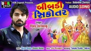 Vijay Jornang Bibadi Sikotar || New Gujarati Bhakti Song 2019 || Audio Song || UDB Gujarati