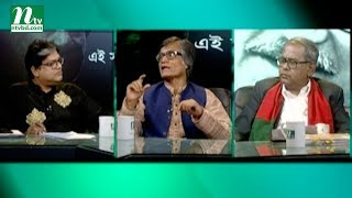 Ei Somoy | এই সময় | EP 2531 | Talk Show | News & Current Affairs