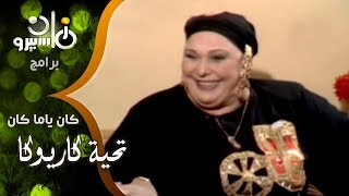 كان ياما كان׃ تحية كاريوكا سعيدة بتكريمها قبل وفاتها وتروي مواقف عن بشارة واكيم وغيره