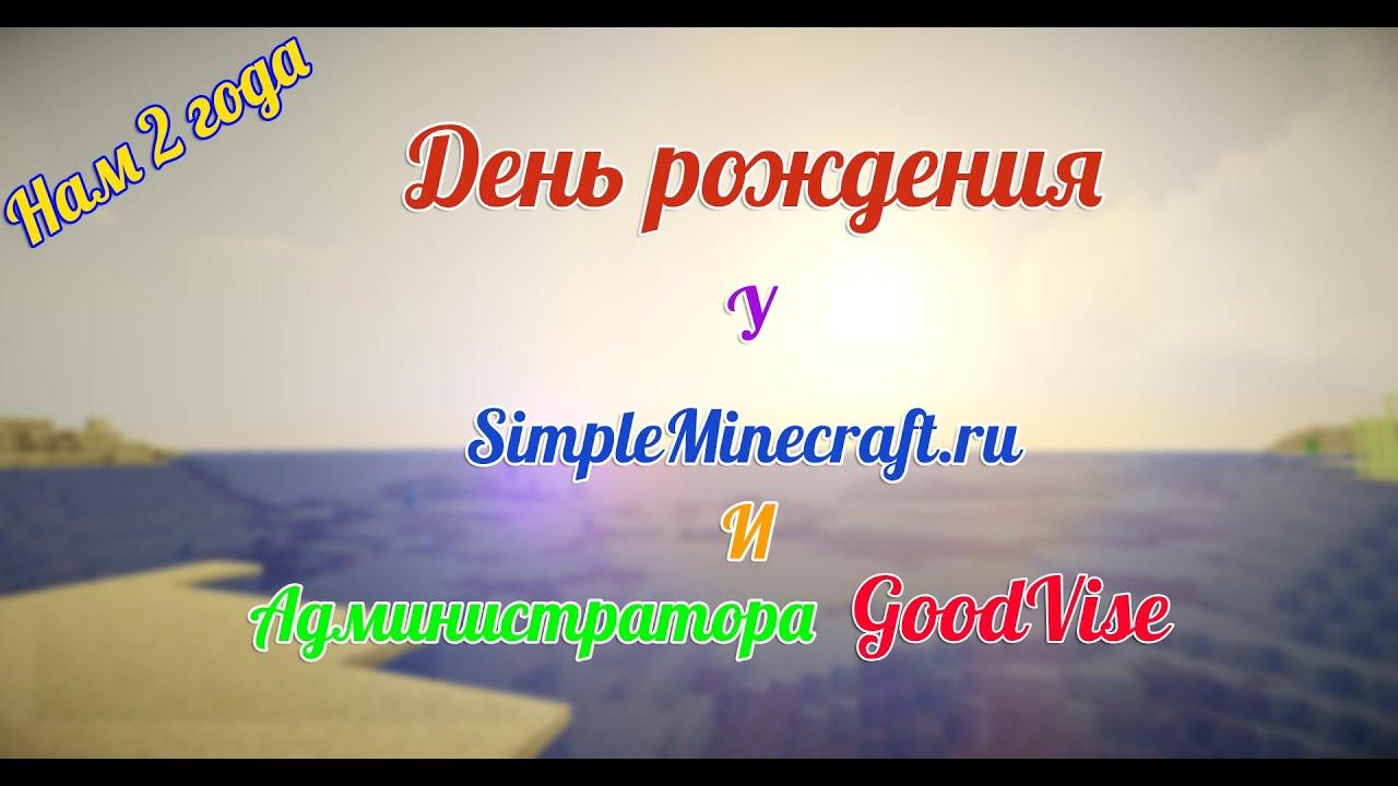 День рождение SimpleMinecraft.ru и администратора GoodVise ...