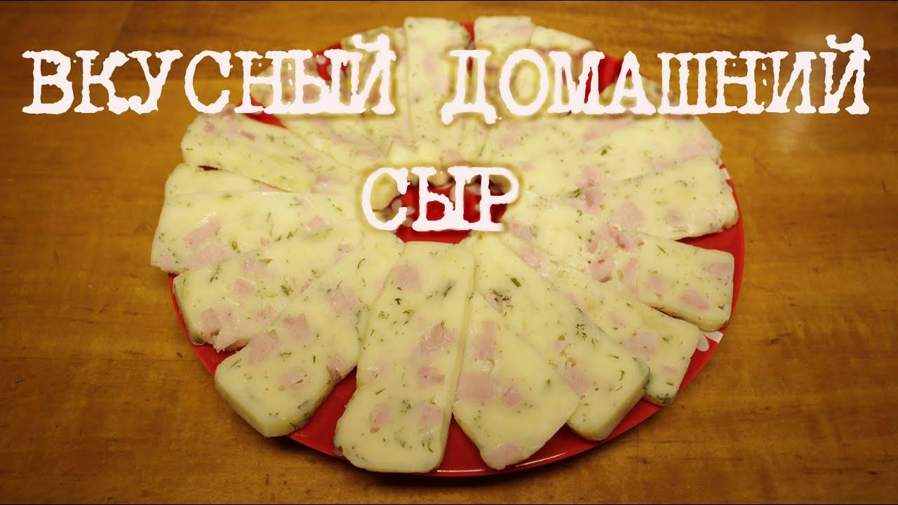 Приготовления сыра в мультиварке