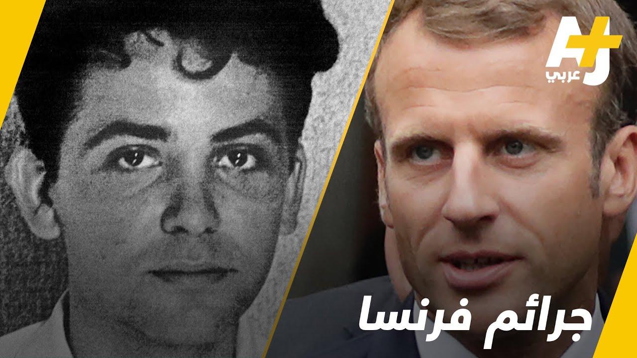 ماكرون يعترف بمسؤولية بلاده عن مقتل المناضل موريس أودان