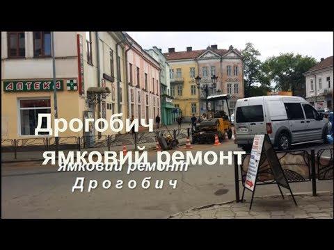 #Дрогобич. Ямковий ремонт дороги в Дрогобичі #Drohobych
