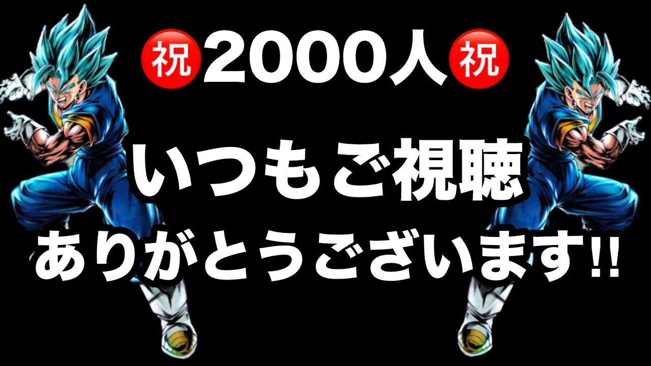 【告知】祝・チャンネル登録者数2000人突破企画‼︎フレンドマッチやりましょ【ドラゴンボールレジェンズ 】【無課金レジェンズ 】