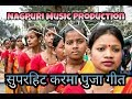 Karma song// सुपरहिट करमा पुजा गीत Nagpuri Music Production की ओर से