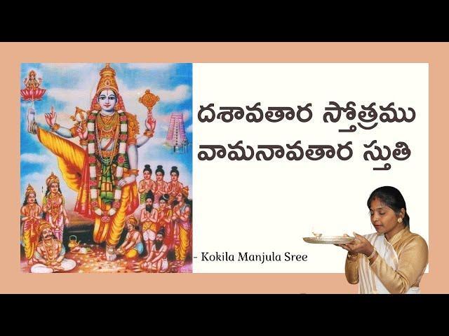 దశావతార స్తోత్రం లోని వామానావతారస్తోత్రం |Vamana Stotram in Dashavataram Stotram |Kokila ManjulaSree