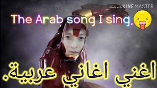 اغني اغاني عربية. The Arab song I sing.