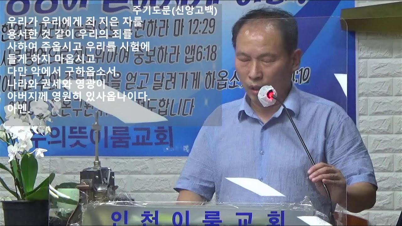 인천이룸교회 수요예배 방송