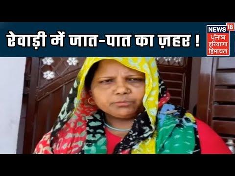 Rewari: रेवाड़ी में जात -पात का ज़हर ! Haryana News live Latest News updates  Discrimination On caste