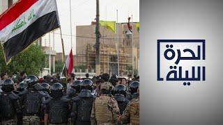 العراق.. مظاهرات من جديد ضد المحاصصة والفساد