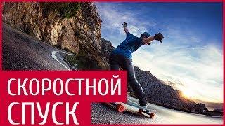 Скоростной спуск на Скейборде, Фрилайн скейт, BMX(Выпуск на тему экстремального спуска. В видео вы увидите скоростной спуск на скейтборде, катание на горных..., 2016-07-28T12:19:48.000Z)