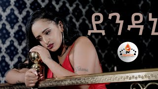Winta Mekonen Dendani /ደንዳኒ New Eritrean music 2020-( official Music Video)