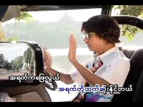 Phyo Gyi - သတိေပးတားျမစ္ခ်က္: Thingyan song