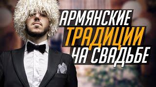 АРМЯНСКИЕ ТРАДИЦИИ НА СВАДЬБЕ. Армянская свадьба от А до Я