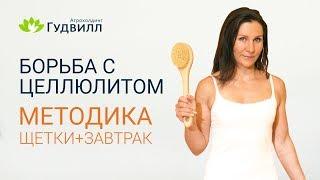 Борьба с целлюлитом и похудение. Методика щётки + завтрак (ВЫПУСК 1)
