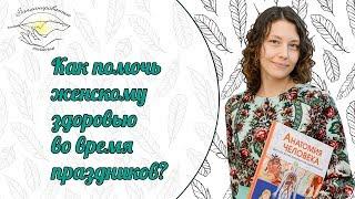 Что полезно для женского здоровья? Продукты полезные для женского здоровья? Часть 2