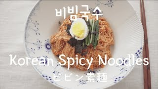 비빔국수는 사랑입니다 !! 비빔국수 만들기 (Korea…