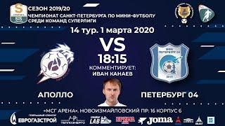 АПОЛЛО VS ПЕТЕРБУРГ 04 СУПЕРЛИГА 2019 20